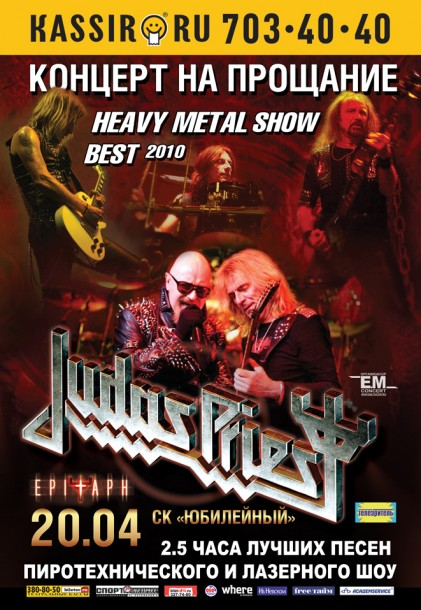 judas-priest-in-moscow-2012