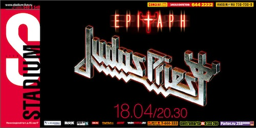 video-judas-priest-epitaph-tour-club-stadium-live-moscow-18-04-2012